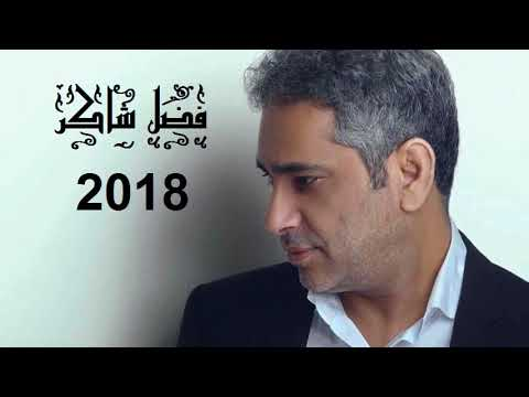 فضل شاكر مش قادر أوصف 2018   Fadel Shaker Moch Aader Awsef