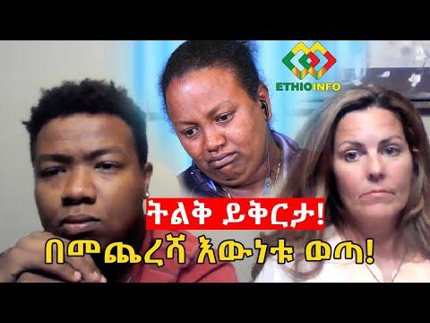 በመጨረሻ እውነታው ወጣ! ነፃነት አናቷና ወንድሟ በአንድ መድረክ ተገናኙ Ethiopia | EthioInfo.