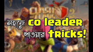 How to get easily Co-Leader in Clash of clans(Bangla)