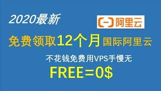 2020年最新免费领取12个月国际阿里云VPS领取|不花钱免费用VPS手慢无|一次领取全年无忧大牌VPS12个月免费用科学上网个人网站一次搞定亲测有效