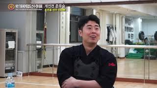 조진용선수 인터뷰02 니시무라선수와 시합