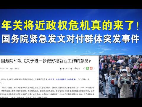 宝胜政论:年关将近政权危机真的来了!李克强紧急发文对付群体突发事件!