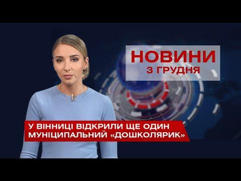 Телеканал ВІТА: НОВИНИ Вінниці за четвер 03 грудня 2020 року