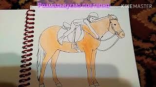 Как поетапно розрисовать рисунок (конь и девочка)