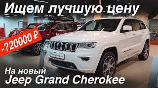 Jeep Grand Cherokee   Первые впечатления владельца