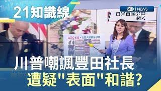 覲見天皇如何行禮!? 川普訪日當眾嘲諷豐田汽車社長 遭疑與日本高層關係純粹