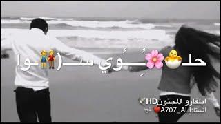 اغاني حب جديده 😍💕 حالات واتس اب للعشاق - 2019