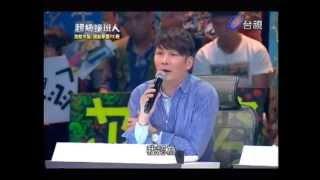 2013 06 15 超級接班人 a plus that girl 最佳聽眾 vs 史東羅克斯 爽