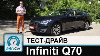 Infiniti Q70   тест драйв InfoCar ua (Инфинити Кью70)