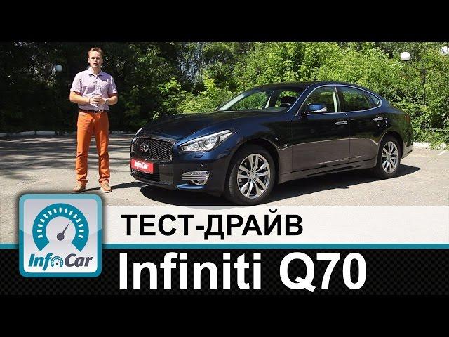 Infiniti Q70 - тест-драйв InfoCar.ua (Инфинити Кью70)