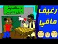 كرتون سوداني زنقة ح73 (رغيف مافي)