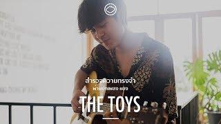 สำรวจความทรงจำผ่านบทเพลงของ The Toys | The Cloud of Music