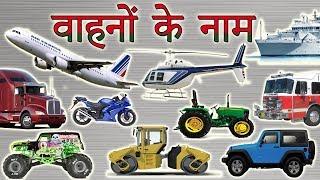 Vehicles In Hindi 🚖 | वाहनों के नाम हिंदी में | Street Vehicle Names In Hindi | Modes of Transports