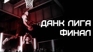 Данк Лига. ФИНАЛ | Smoove