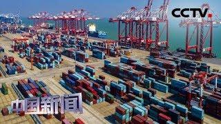 [中国新闻] 中国经济韧性足 回旋余地大 经济转型升级 新动能不断发展 | CCTV中文国际