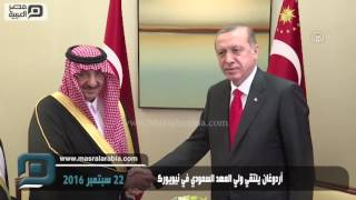 مصر العربية   أردوغان يلتقي ولي العهد السعودي في نيويورك