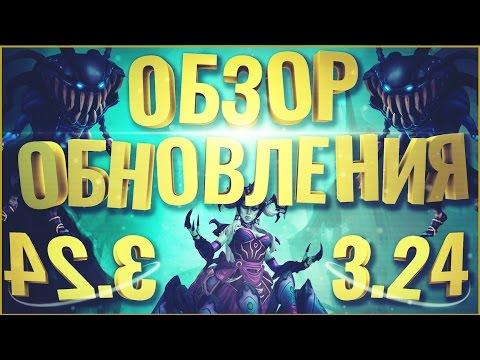 видео: Обзор обновления 3.24 | smite