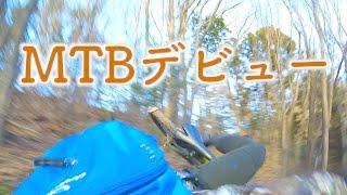今回はマウンテンバイクツアーに参加して、ついにMTBをデビューしました...