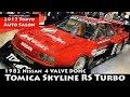 1982 Nissan Tomica Skyline RS Turbo NISMO | 2017 Tokyo Auto Salon | © CarNichiWa.com