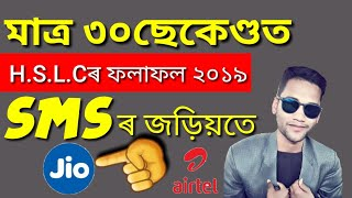 HSLC EXAM RESULT IN 30 MINUTES HOW CHEEK RESULT WITH SMS