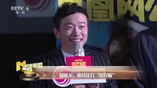 《两只老虎》举办北京见面会 葛优感言:为影迷还得多干几年【中国电影报道 | 20191202】