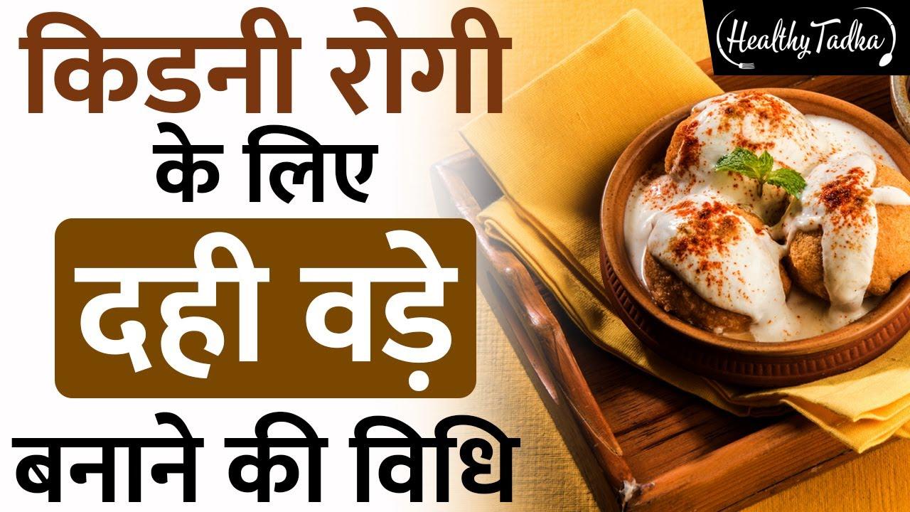 इस तरह बनायें किडनी रोगी के लिए दही वड़े Healthy Tadka Episode 18 | ASMR Indian Food