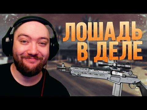 ЛОШАДЬ - M14 Crazy Horse - В ДЕЛЕ