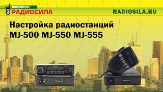 Налаштування рації MegaJet MJ-500/550/555