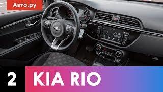 ПОДРОБНЕЕ НЕКУДА: интерьер Kia Rio и мультимедийная система
