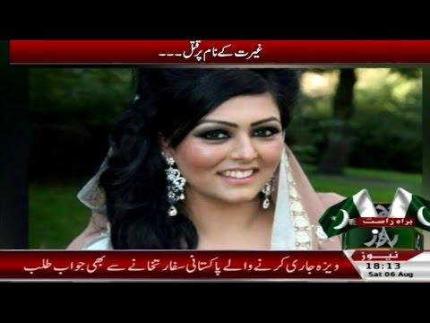 Mashra or Qanoon 6th Aug 2016 - Honor Killing Ratio Increasing