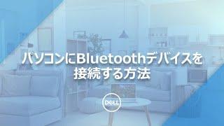 Bluetoothデバイスをパソコンへ接続する方法