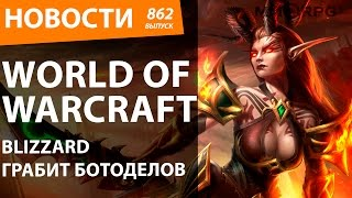 World of Warcraft. Blizzard грабит ботоделов. Новости
