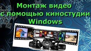 Монтаж видео с помощью киностудии Windows