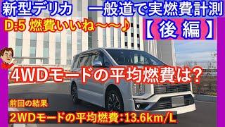 #2【新型デリカD5 実燃費計測】2WDと4WDの燃費比較【後編】予想外の結果に!! デリカオーナー必見♪