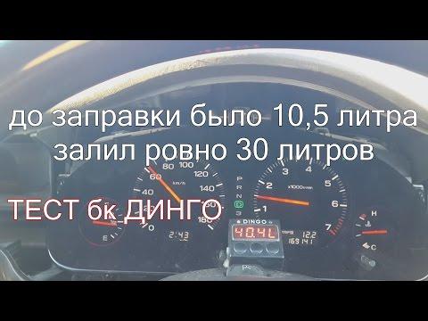 Тест бк Динго. Заправка 30 литров бензина. Проверка уровня топлива   Алексей Третьяков