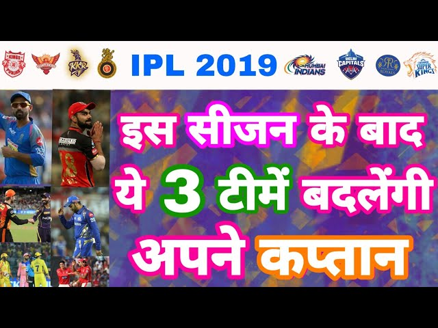 IPL 2019 - List Of 3 Teams Might Change Their Captain In & After The Season   My Cricket Production
