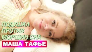 постер к видео Видеообзор: Подушка против морщин сна. Как это работает?