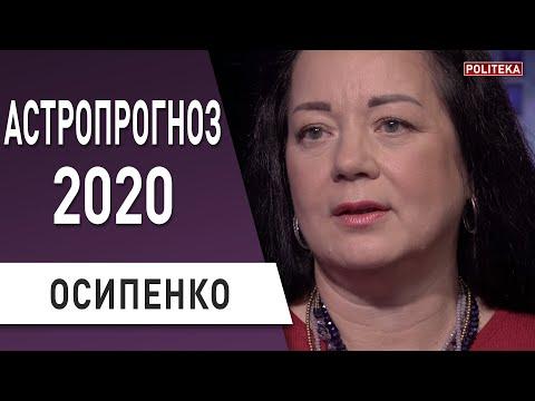 Судьбоносный год: астрологический прогноз на 2020 год - астролог Елена Осипенко