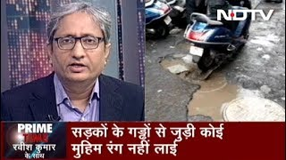 Prime Time With Ravish, Oct 10, 2019 | India's City Municipalities Unable To Solve Pothole Menace?