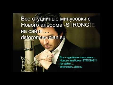 Thomas Anders !!!!Minusovki!!!!!! -Why Do You Cry