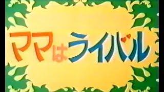 1972年ドラマ「ママはライバル」第10話オープニング.