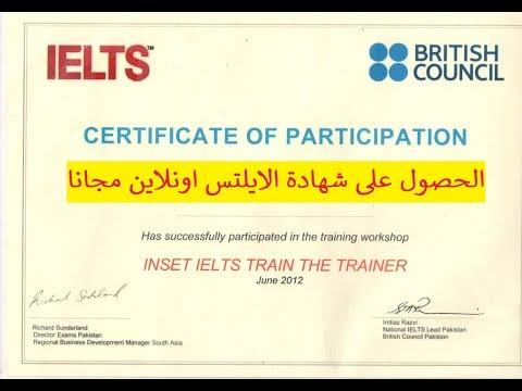 الحصول على الايلتس Ielts مجانا اونلاين بكامل الدروس والمحاضرات Youtube