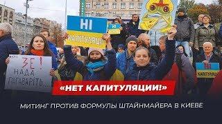 Смогут ли протесты в Киеве поменять планы Зеленского