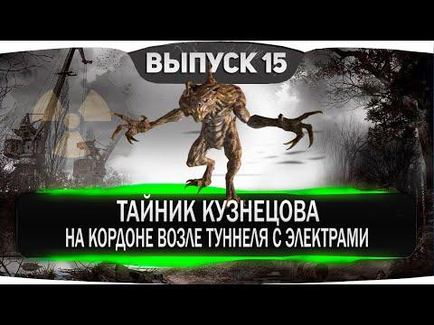 ТАЙНИК КУЗНЕЦОВА НА КОРДОНЕ ВОЗЛЕ ТУННЕЛЯ С ЭЛЕКТРАМИ В СТАЛКЕР НАРОДНАЯ СОЛЯНКА ОП-2