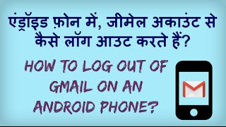 How To Log Out From Gmail In Android Device? Gmail Se Android Phone Mein Logout Kaise Kare