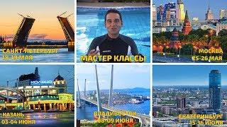 График Мастер Классов для тренеров по городам России и СНГ и личные тренировки с Таракановым Денисом