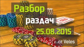 Покер раздачи №54. Как играть вторую пару против фиша. Школа покера Smart-poker.ru(, 2015-08-24T21:14:32.000Z)
