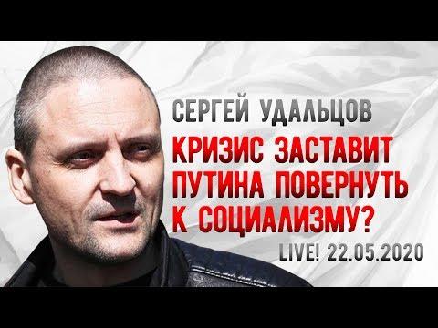 LIVE! Сергей Удальцов: Кризис заставит Путина повернуть к социализму? 22.05.2020