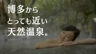 久山温泉 ホテル夢家 TVCM