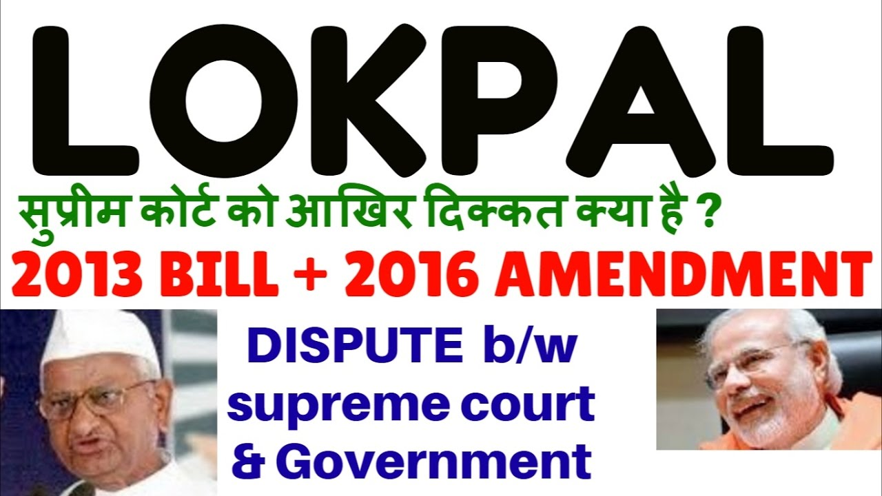 Marathi jan lokpal pdf in bill